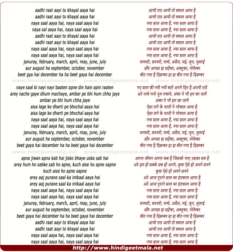 lyrics of song Aadhi Raat Aayi To Khayal Aaya Hai
