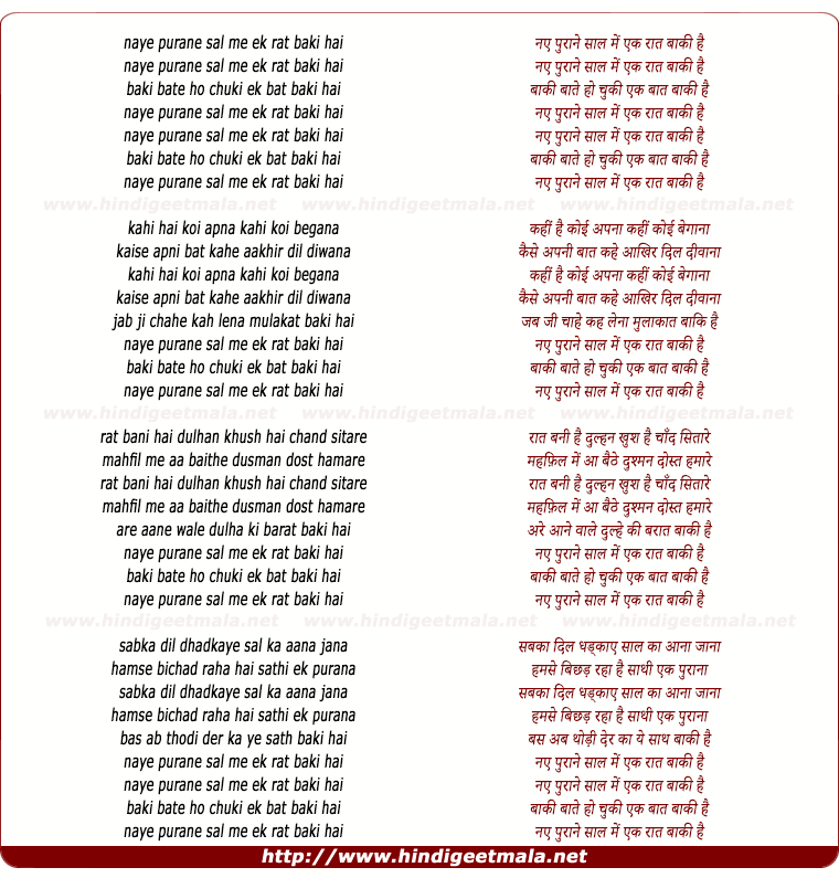 lyrics of song Naye Purane Saal Me Ek Raat Baki Hai