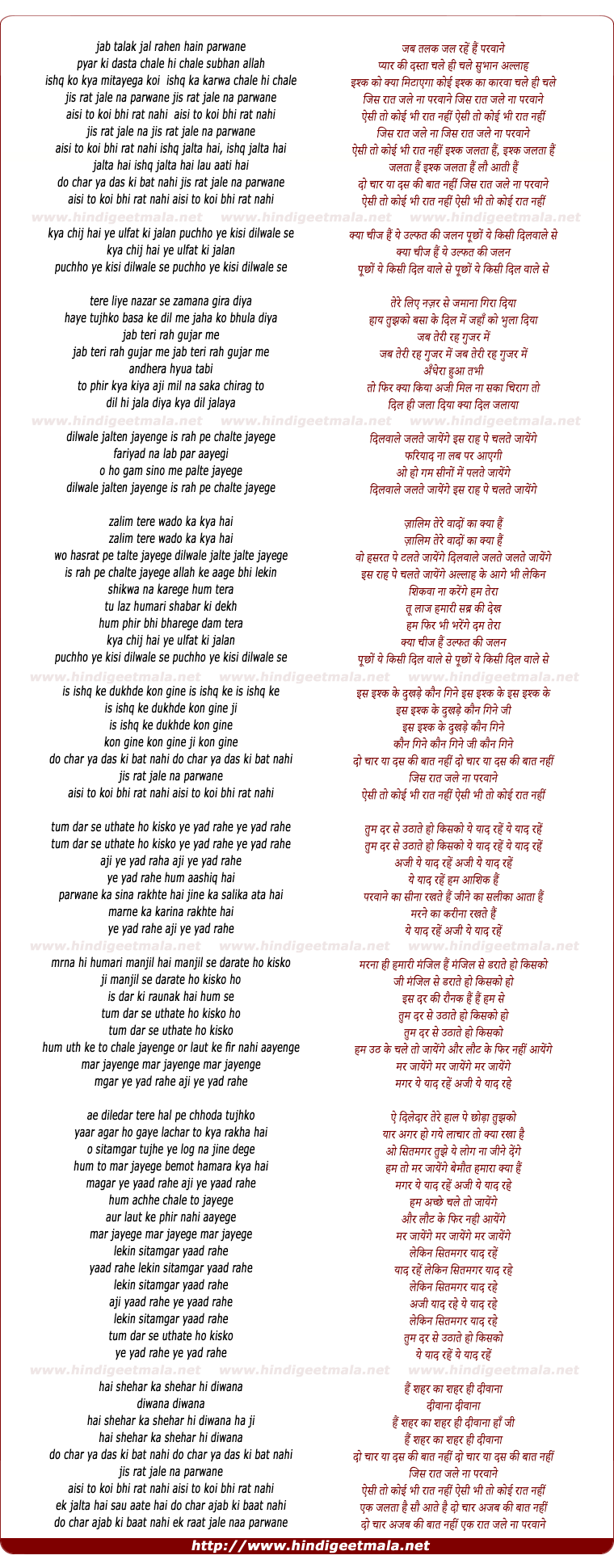 lyrics of song Jis Raat Jale Na Parwane, Aisi To Koi Bhi Raat Nahi
