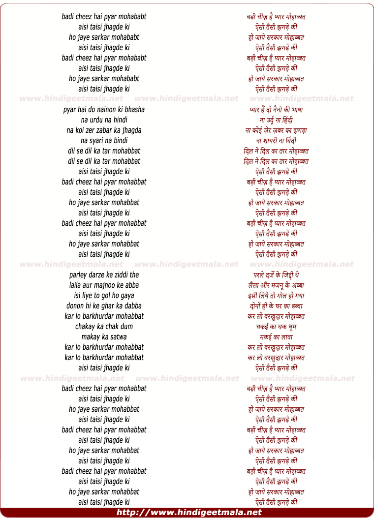 lyrics of song Badi Cheez Hai Pyar Muhobbat