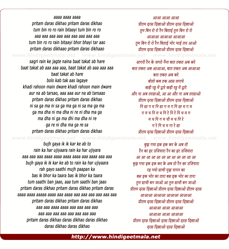 lyrics of song Preetam Daras Dikhaao
