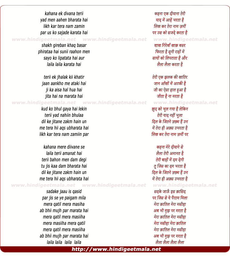 lyrics of song Kehna Ek Diwana Teri Yaad Me Aahe Bharta Hai