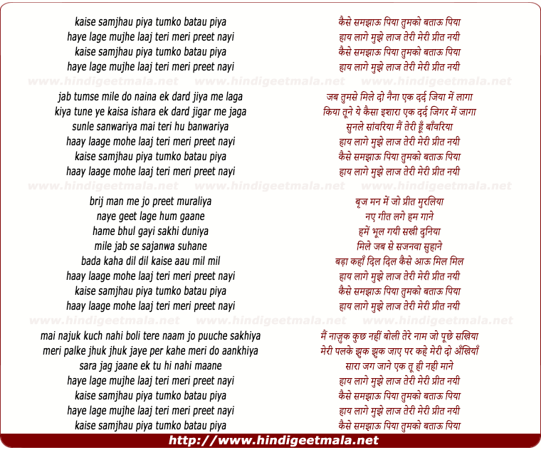 lyrics of song Kaise Samjhaoo Piya Tumko Bataou Piya