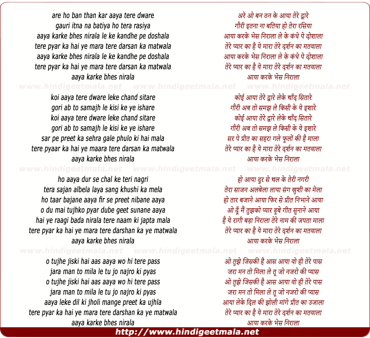 lyrics of song Aaya Karke Bhes Nirala Leke Kandhe Pe Doshala