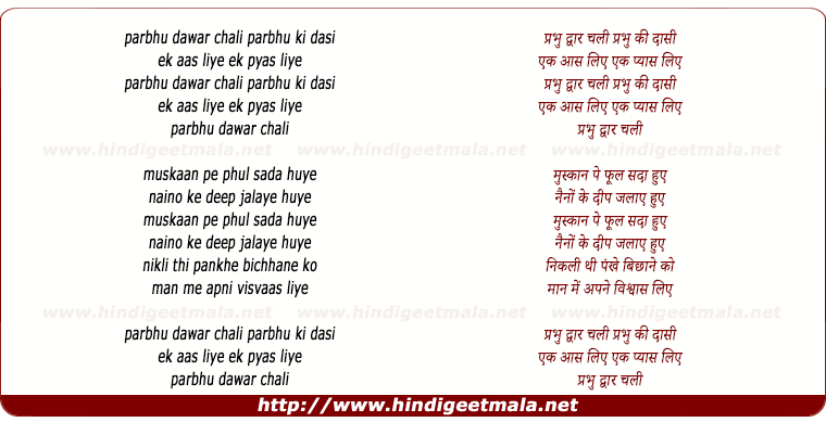 lyrics of song Prabhu Dwar Chali Prabhu Ki Dasi