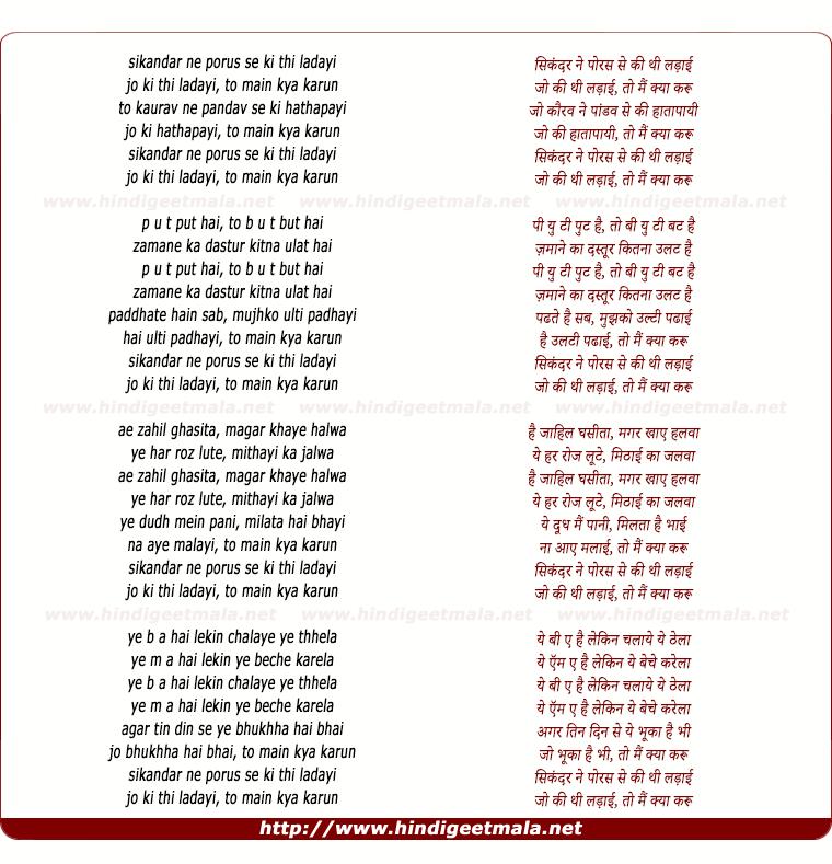 lyrics of song Sikandar Ne Poras Se Ki Thi Ladai