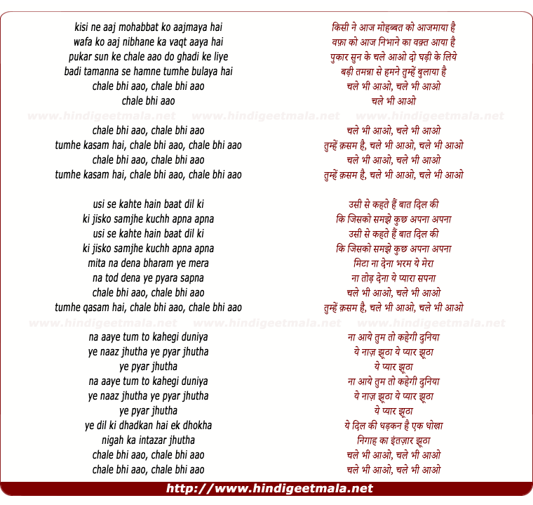 lyrics of song Kisi Ne Aaj Mohabbat Ko Aajmaya Hai (Chale Bhi Aao)
