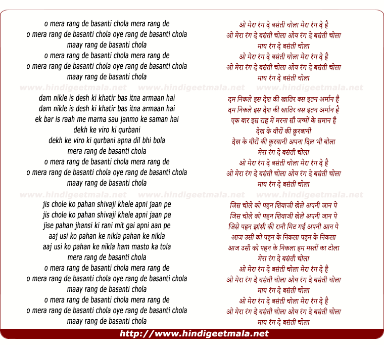 lyrics of song O Mera Rang De Basanti Chola