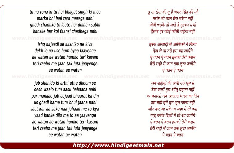 lyrics of song Ae Watan Ae Watan Humko Teri Kasam