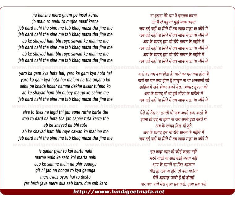 lyrics of song Jab Dard Nahi Tha Sine Me