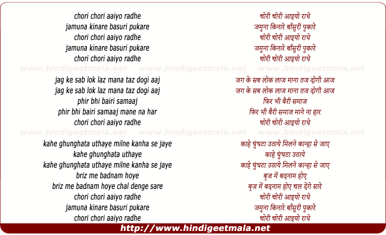 lyrics of song Chori Chori Aiyo Radhe Jamuna Kinare