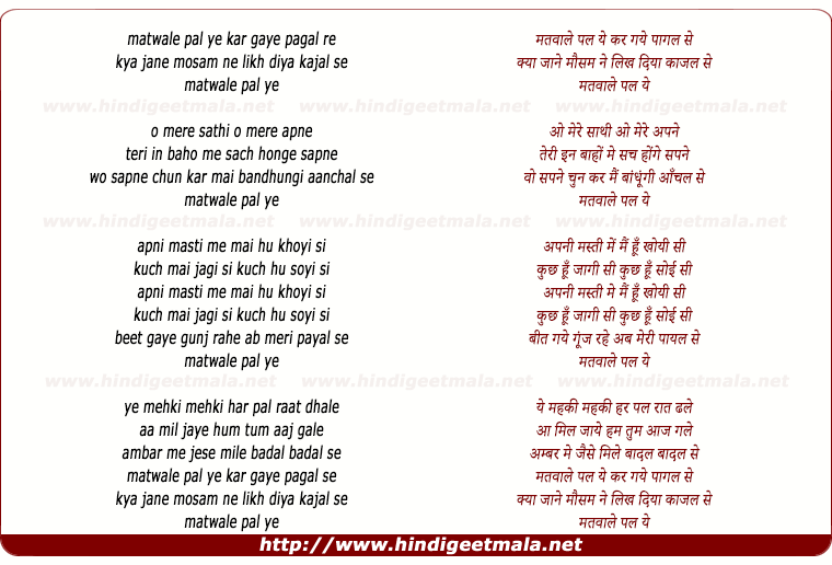 lyrics of song Matwale Pal Ye Kar Gaye Pagal Re