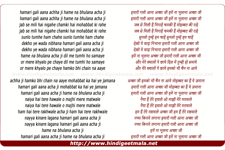 lyrics of song Hamari Gali Aana, Achha Ji