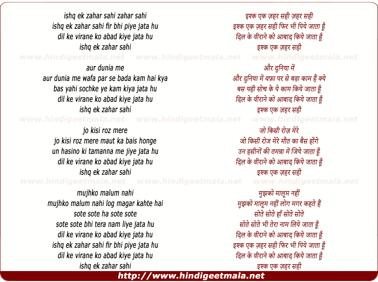 lyrics of song Ishq Ik Zahar Sahi Phir Bhi Piye Jata Hu