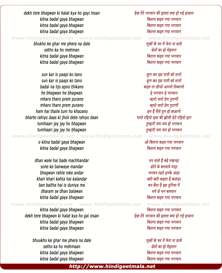lyrics of song Dekh Tere Bhagwan Ki Halat Kya Ho Gayi Insaan