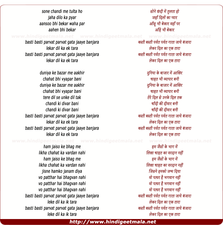 lyrics of song Sone Chandi Me Tulta Ho