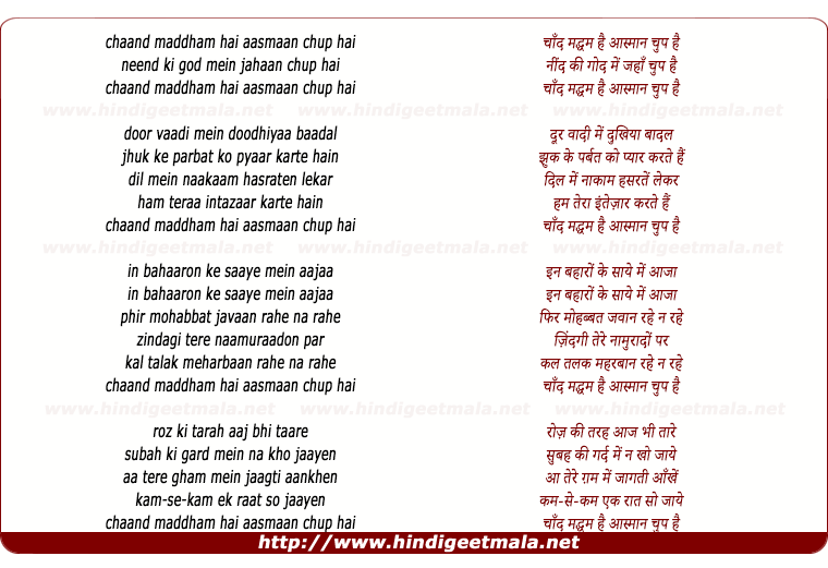 lyrics of song Chand Maddham Hai, Aashma Chup Hai