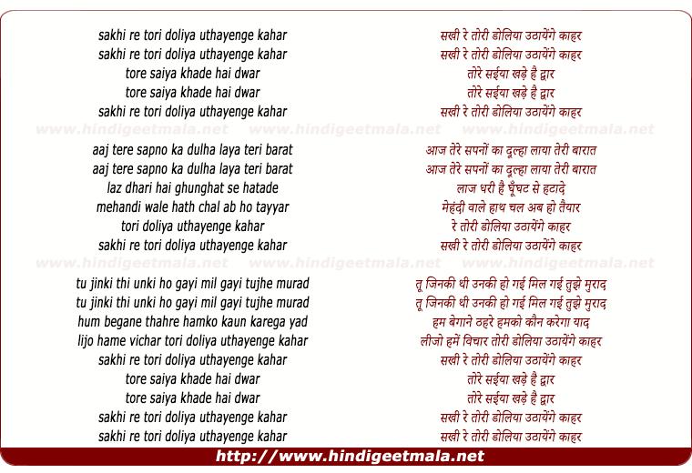 lyrics of song Sakhi Re Tori Doliya Uthayenge Kahar