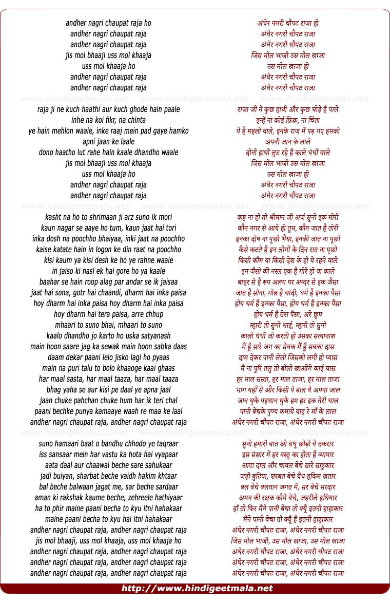 lyrics of song Andher Nagari Chaupat Raja