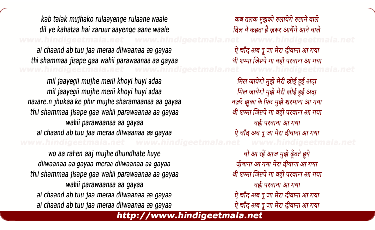 lyrics of song Ae Chand Ab Tu Ja, Mera Diwana Aa Gaya