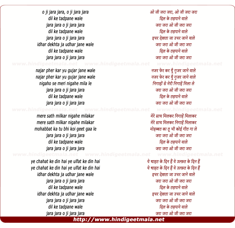lyrics of song O Ji Zara Zara, Dil Ke Tadpane Wale