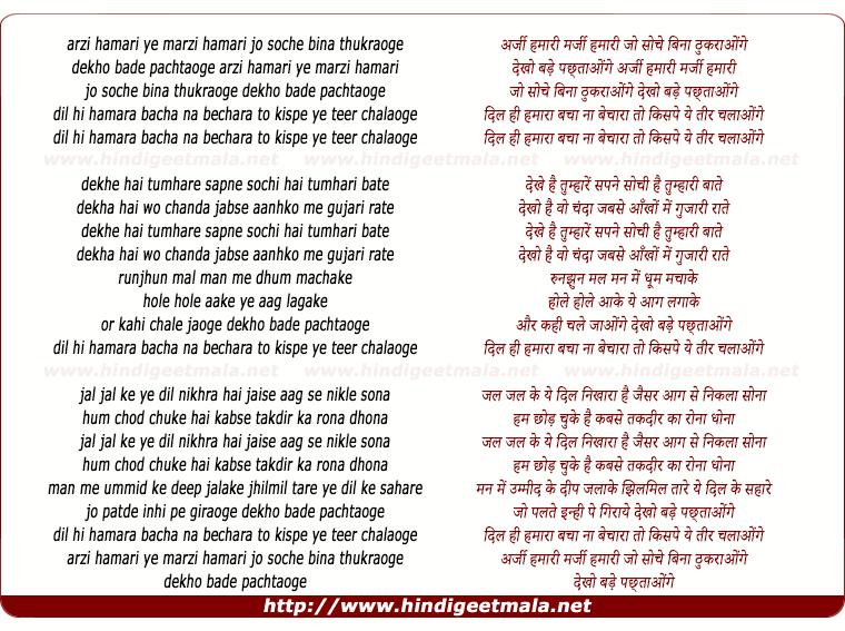 lyrics of song Arji Hamari Ye Marji Hamari