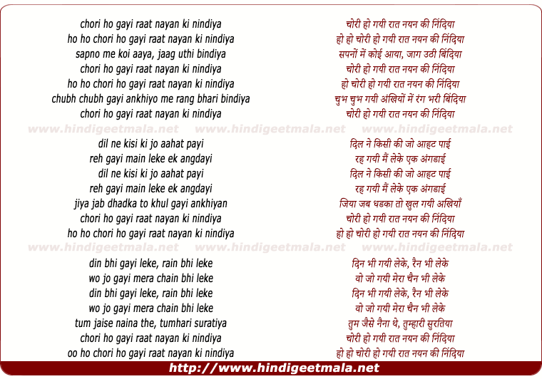 lyrics of song Chori Ho Gayi Raat Nayan Ki Nindiya