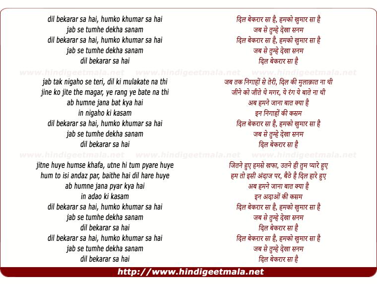 lyrics of song Dil Bekarar Sa Hai, Humko Khumar Sa Hai (By Lata)