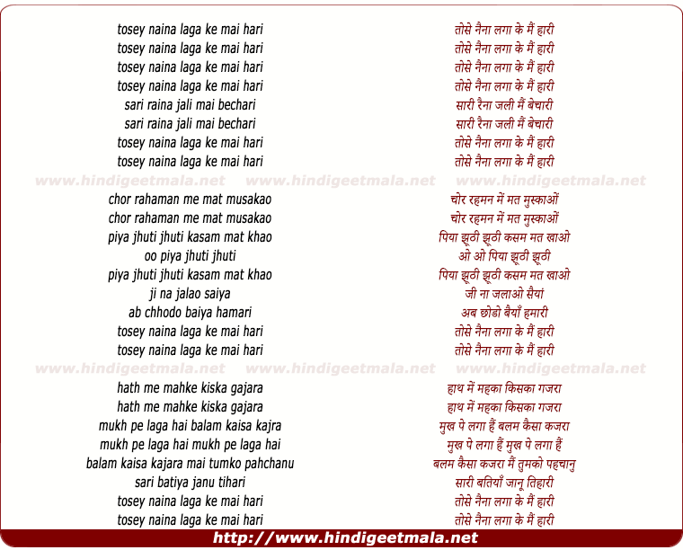 lyrics of song Tosey Naina Lagake Main Hari