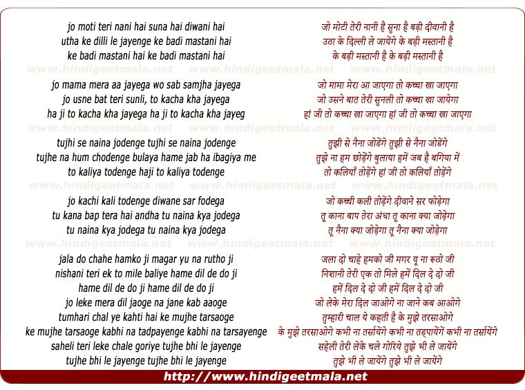 lyrics of song Jo Moti Teri Nani Hai
