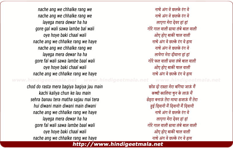 lyrics of song Nache Ang Ve Chhalke Rang Ve