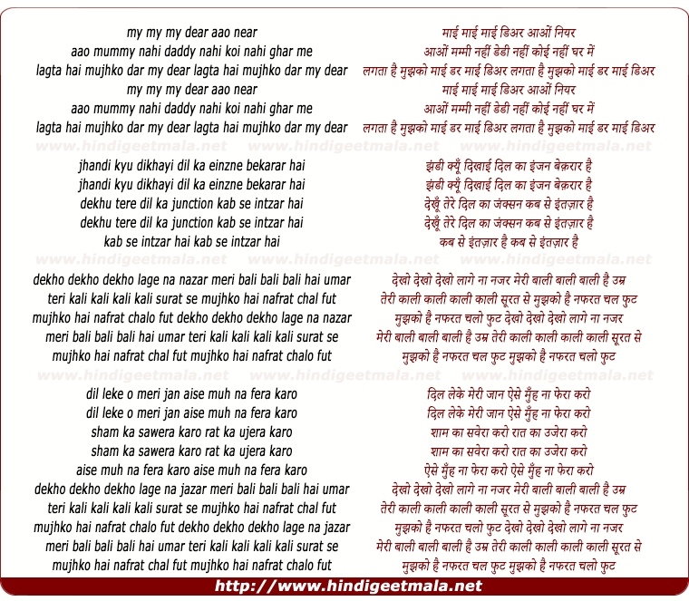 lyrics of song My My My Dear, Aao Near