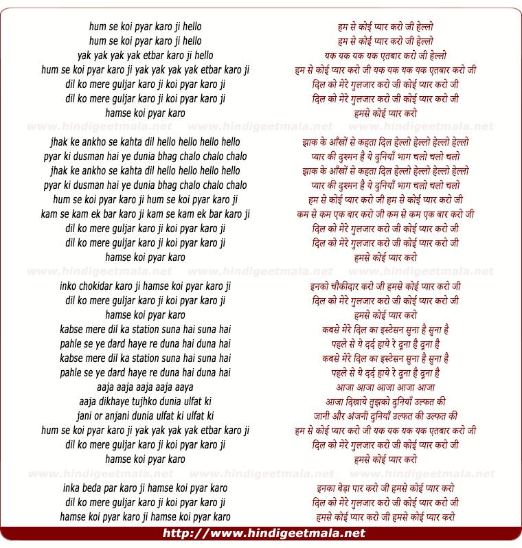 lyrics of song Hum Se Koi Pyar Karo Ji