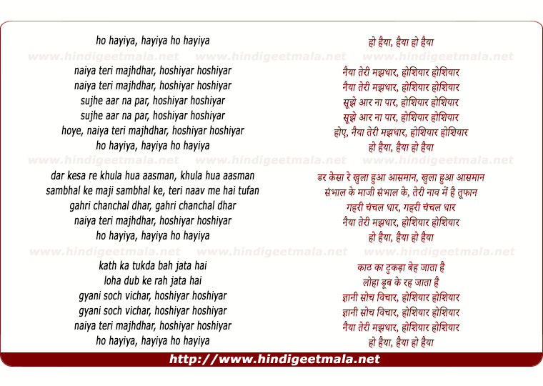 lyrics of song Naiya Teri Majhdhar, Hoshiyar Hoshiya