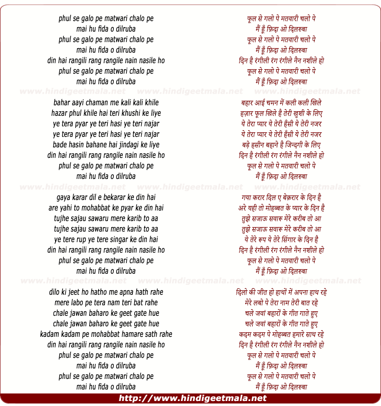 lyrics of song Phool Se Gaalon Pe, Matwali Chalo Pe, Main Hu Fida