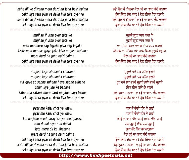 Haye Omeri Jaan Full Mp3 Song: Kahe Dil Ye Diwana, Mera Dard Na Jana, Beri Balma