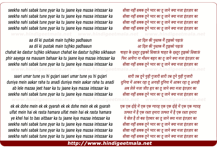 lyrics of song Sikha Nahin Sabak Tune Pyar Ka