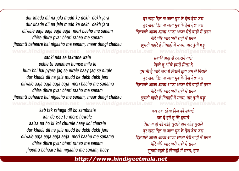 lyrics of song Dur Khada Dil Na Jala Mud Ke Idhar Dekh Zara