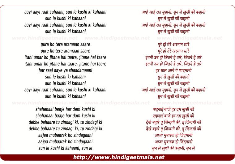 lyrics of song Aayi Aayi Raat Suhani