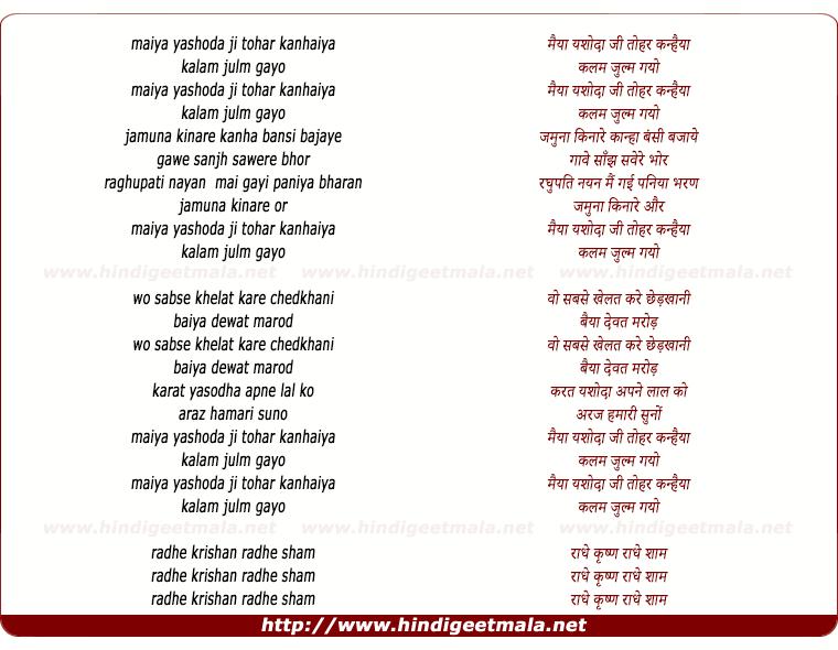 lyrics of song Maiya Yashoda Ji Tohar Kanhiya