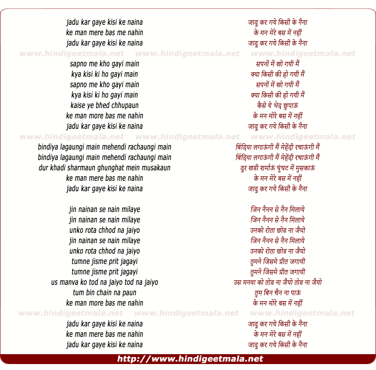 lyrics of song Jaadu Kar Gaye Kisike Naina
