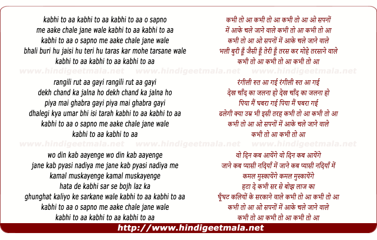 lyrics of song Kabhi To Aa O Sapno Me Aake Chale Jane Wale