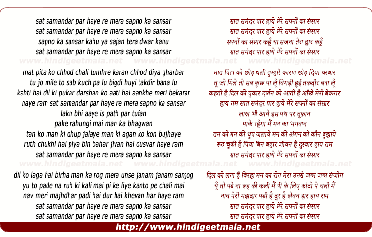 lyrics of song Saat Samandar Par Hai Re Mera Sapno Ka Sansar