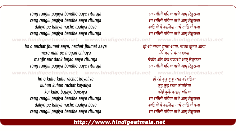 lyrics of song Rang Rangili Pagiya Bandhe Aaye Rituraja