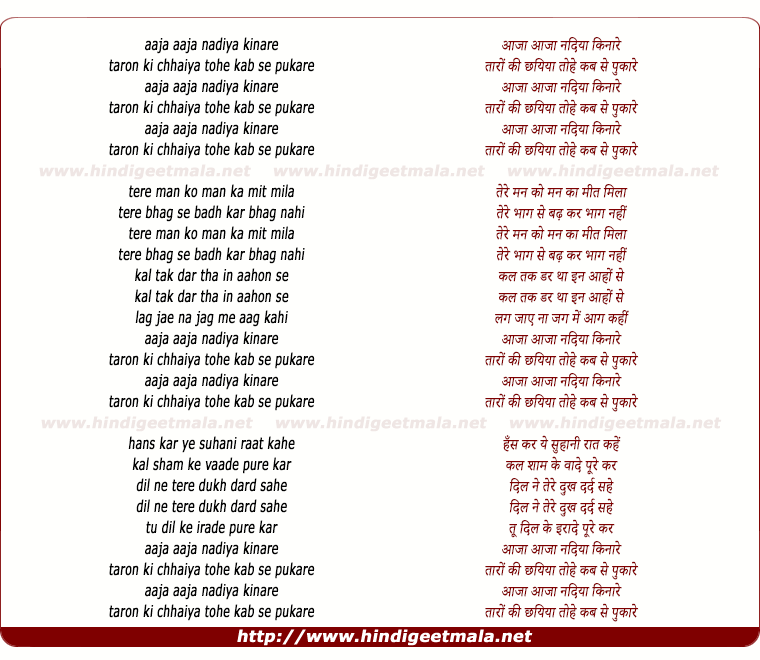 lyrics of song Aaja Aaja Nadiya Kinare