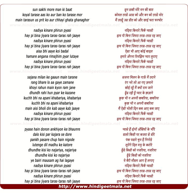 lyrics of song Sun Sakhi More Man Ki Baat, Nadiya Kinare Phiru Pyasi