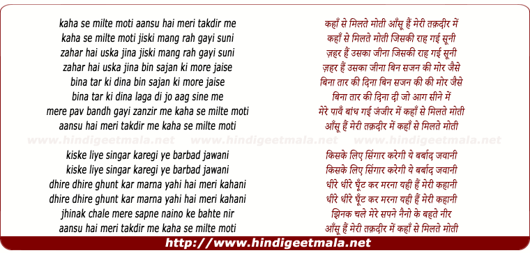 lyrics of song Kaha Se Milte Moti, Aansoo Hai Meri Taqdeer Me