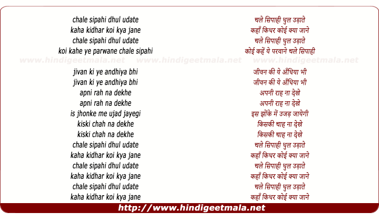 lyrics of song Chale Sipahi Dhool Udate