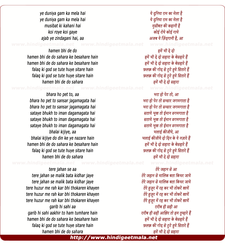 lyrics of song Ye Duniya Gam Ka Mela Hai