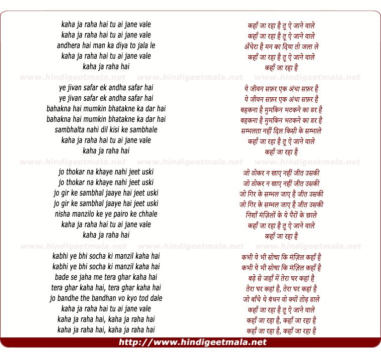 lyrics of song Kaha Ja Raha Hain, Tu Aye Jane Wale